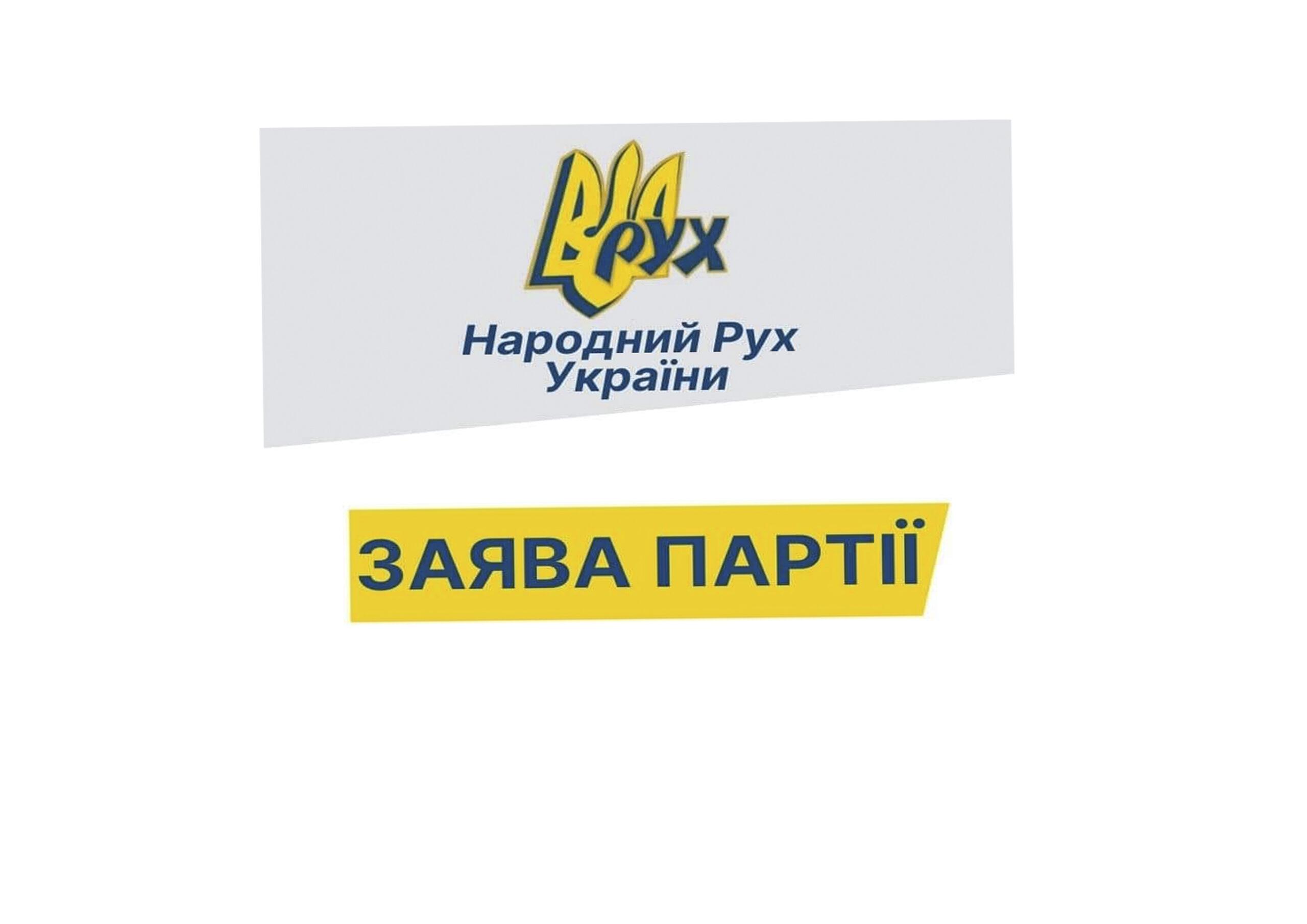 Заява Народного Руху України!                 Українська мова в небезпеці!