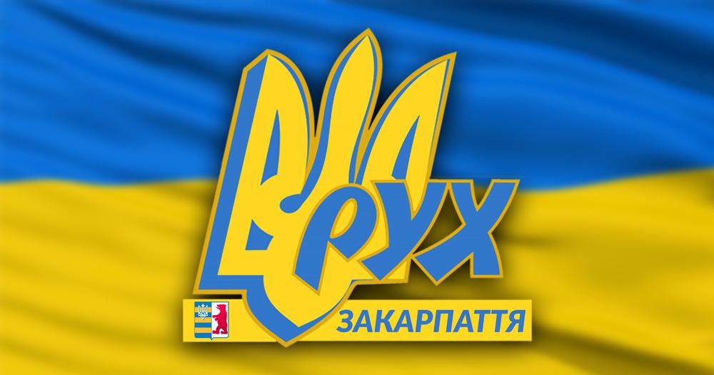 Вітання Товариства борців за незалежність України та Закарпатської крайової організації НРУ до 32-ї річниці створення Народного Руху України