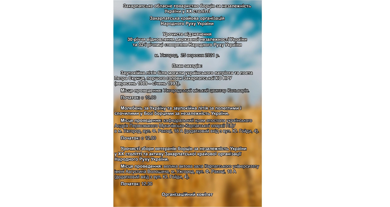 Урочисте відзначення 30-річчя відновлення державної незалежності України та 32-ї річниці створення Народного Руху України