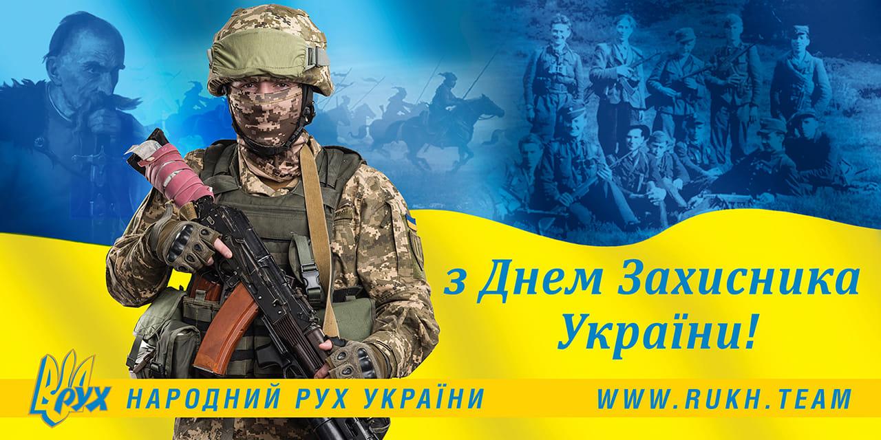 Вітання Народного Руху України з Днем Захисника України